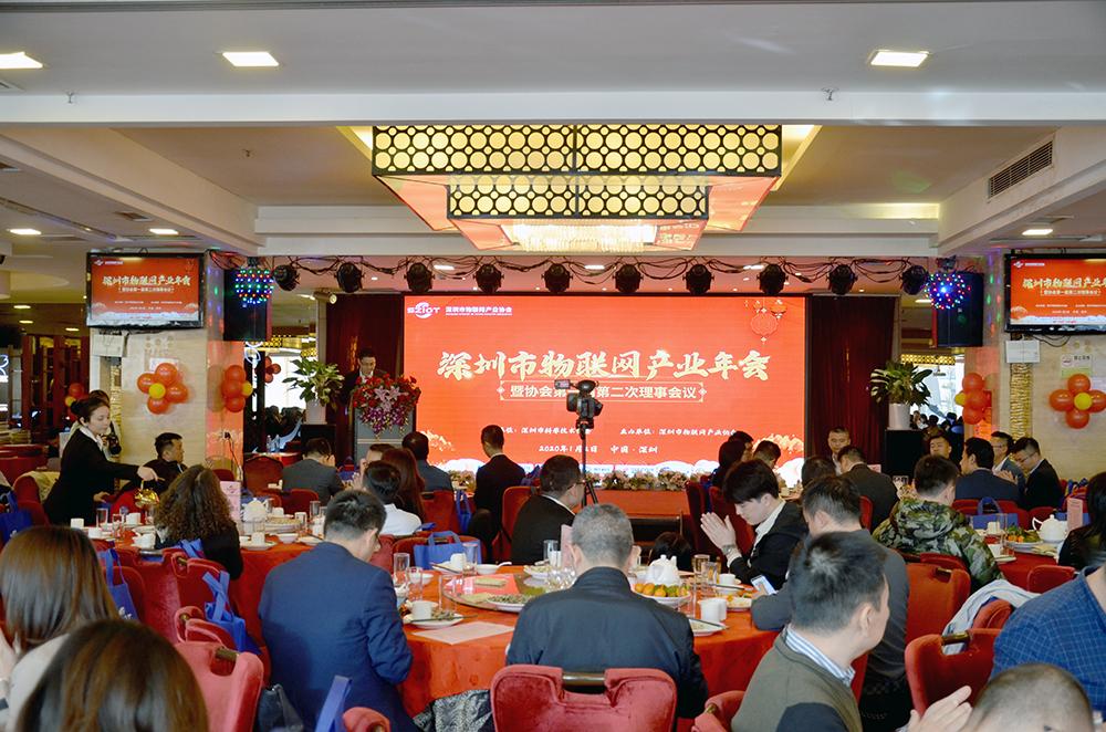 喜讯!深圳市物联网产业年会成功举办!