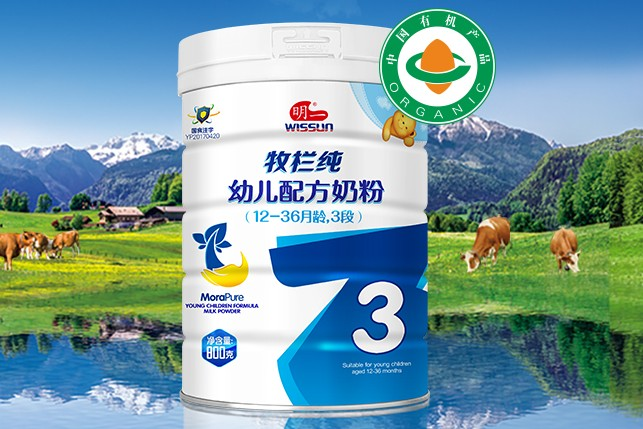 好奶源好营养,明一奶粉呵护孩子健康成长