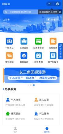 """上海携腾讯云共建""""随申办""""超级应用, 推进政务服务效率"""