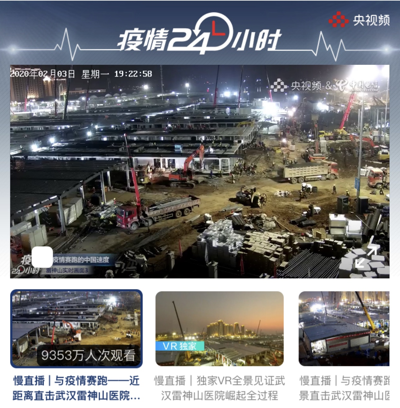 雷神山医院开通VR直播,共同见证中国速度