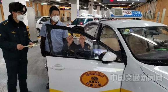 沈阳公共交通上线实名乘车码支持疫情防控