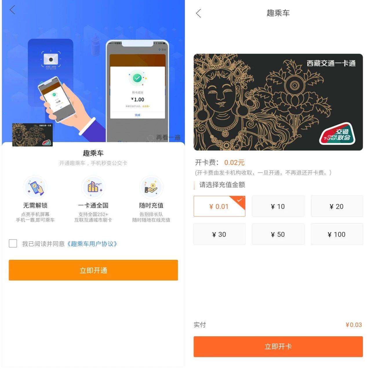 """西藏交通一卡通充值App""""度母""""更新HCE虚拟卡功能"""