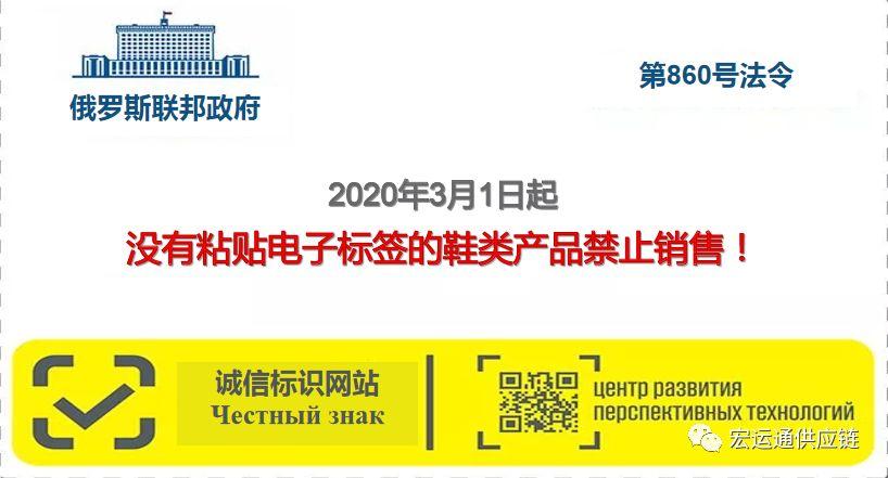 3月1號起,俄羅斯鞋類電子標簽開始醫治病痛纏身的商品流通系統!
