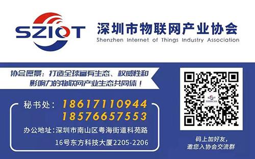 战疫情丨深圳市物联网产业协会爱心捐赠企业名录