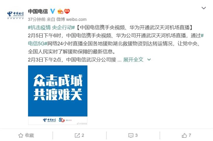 中国电信与华为开通武汉天河机场5G直播,实时查看物资到达情况