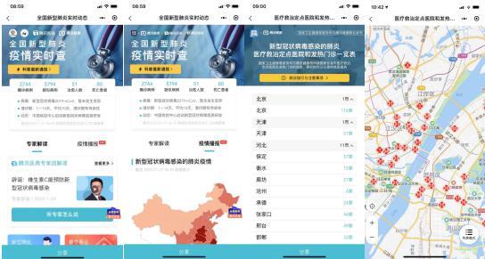 深圳用云计算、AI等技术助力疫情防控