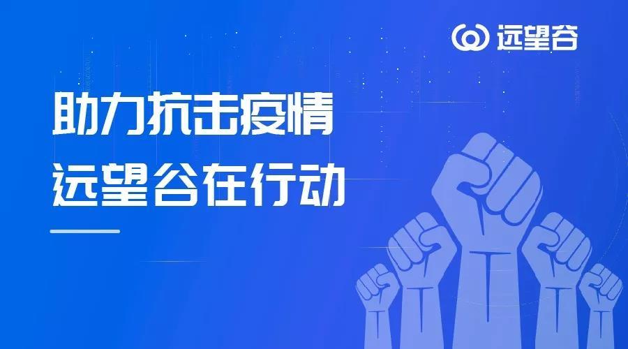深圳市物联网产业协会副会长单位:远望谷信息技术股份有限公司抗疫在行动