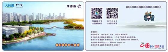 """成德同城交通先行:广汉、成都""""一卡通乘""""即将上线!"""
