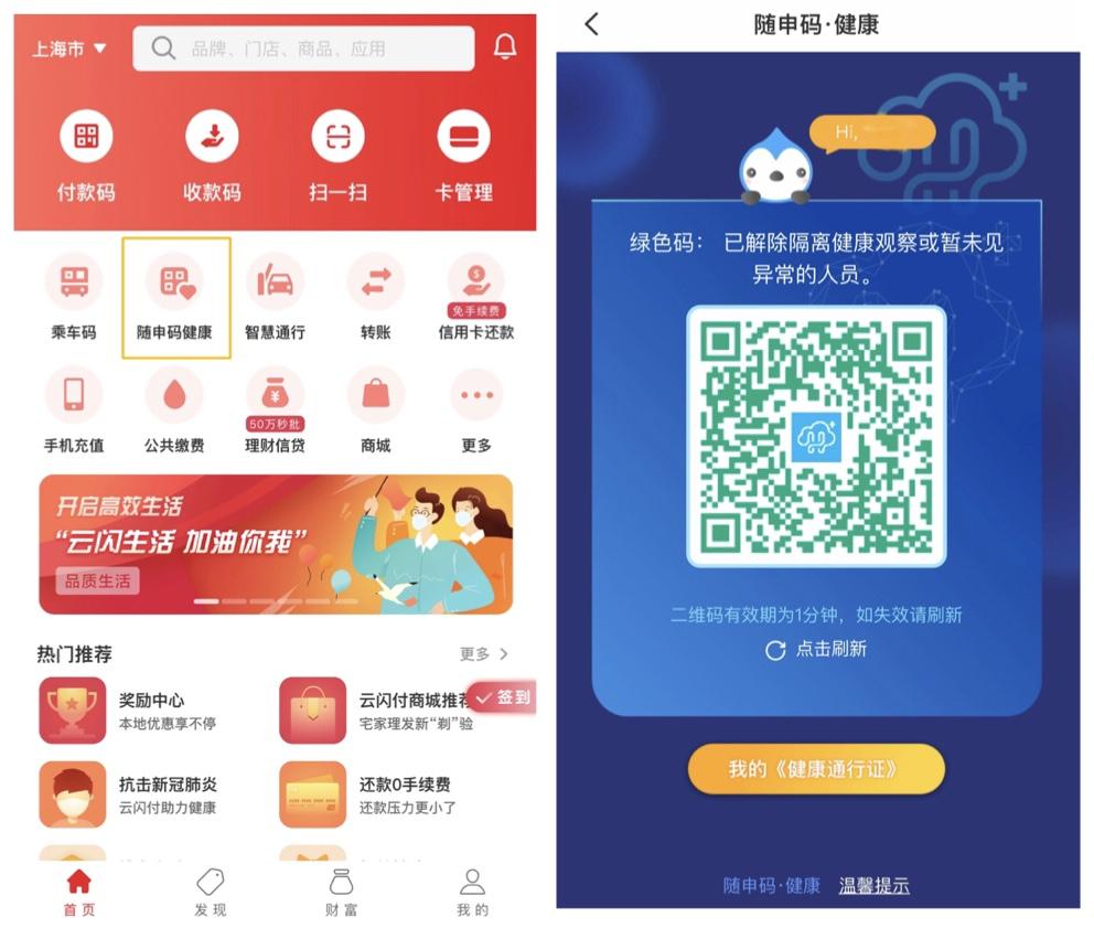"""云闪付上线上海""""随申码"""" 银联健康码已覆盖全国500多个市县"""