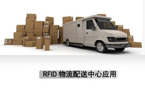 RFID对物流管理信息化奠定了基础