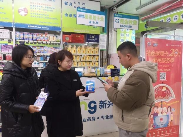 """石家庄电子社保卡""""扫码付""""药店增至300家"""