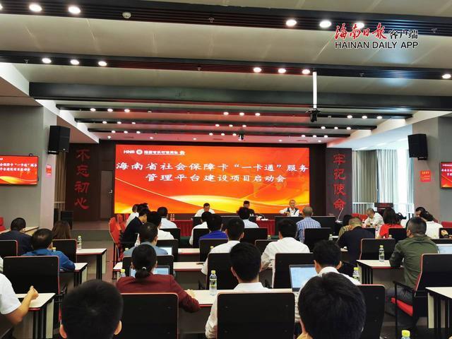 """海南省社保卡""""一卡通""""服务管理平台建设启动"""