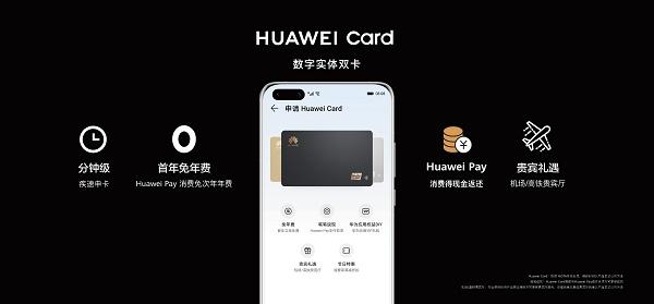 银联标准Huawei Card数字银行卡发布
