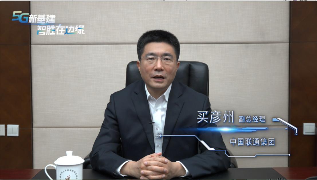 中国联通副总经理买彦州