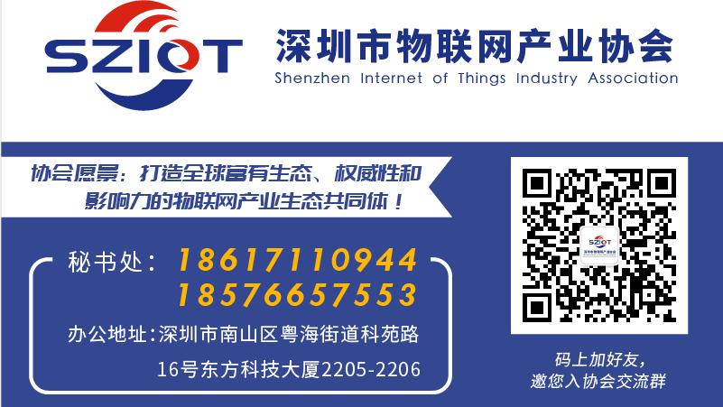 深圳市物联网产业协会2020年4月份工作总结