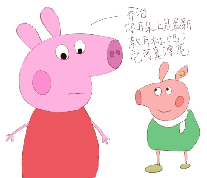 戴上这枚耳标,你就是一只有身份的猪- 0402 new1052.png