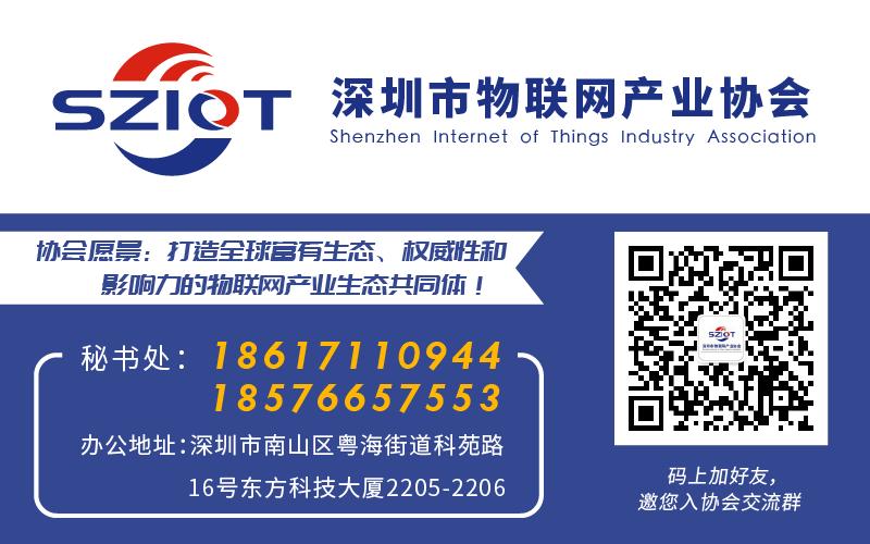 喜讯!深圳市物联网产业协会六项团体标准免费征集参编单位