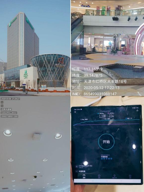 天津联通携华为打造首个规模商用200MHz 5G 室内数字系统