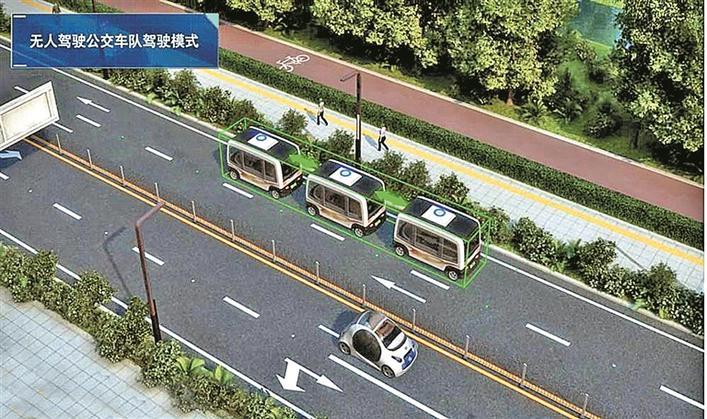 深圳获广东首个车联网试验频率使用许可