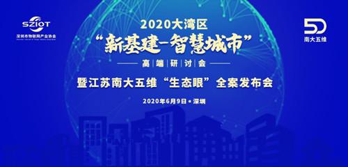 """2020大湾区""""新基建-智慧城市""""高端研讨会 暨江苏南大五维""""生态眼""""全案发布会即将盛大开幕"""