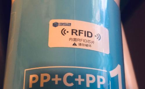 RFID冰箱智能化美好生活