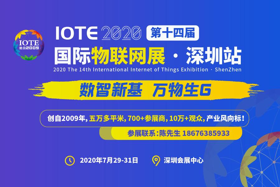 精耕RFID标签生产设备,驰立将精彩亮相IOTE2020深圳国际物联网展