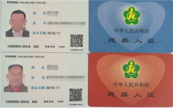 昆明官渡区换发首批三代残疾人证(智能卡),持证者可免费乘坐市内公交和地铁