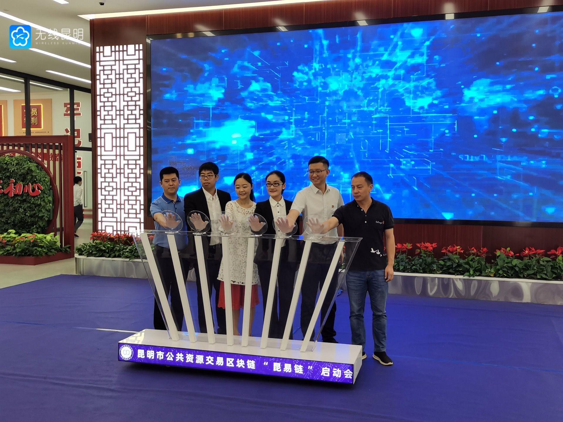 """全国领先!昆明市公共资源交易区块链平台""""昆易链""""上线运行"""