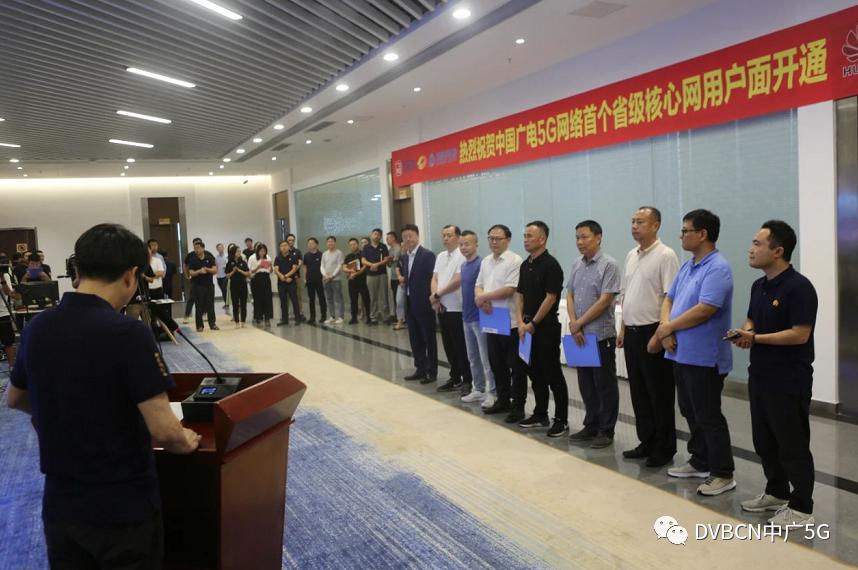 中国广电5G网络首个省级核心网用户面在长沙开通