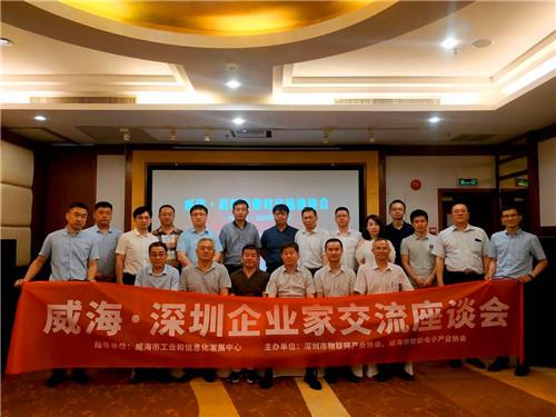 深圳市物联网产业协会热情接待威海市工业和信息化发展中心考察团一行