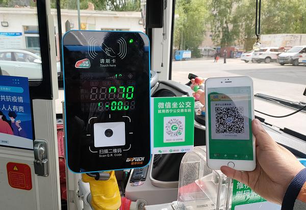 西宁公交上线腾讯乘车码 市区所有公交线路可微信刷码支付