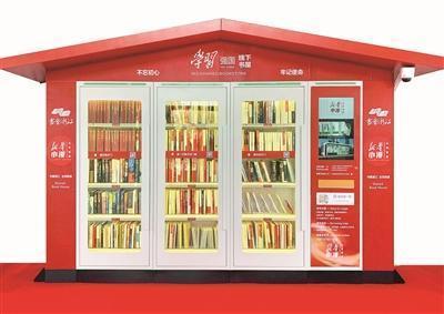 """""""新华小漫""""书屋以RFID超高频技术为基础   提供24小时自助体验"""