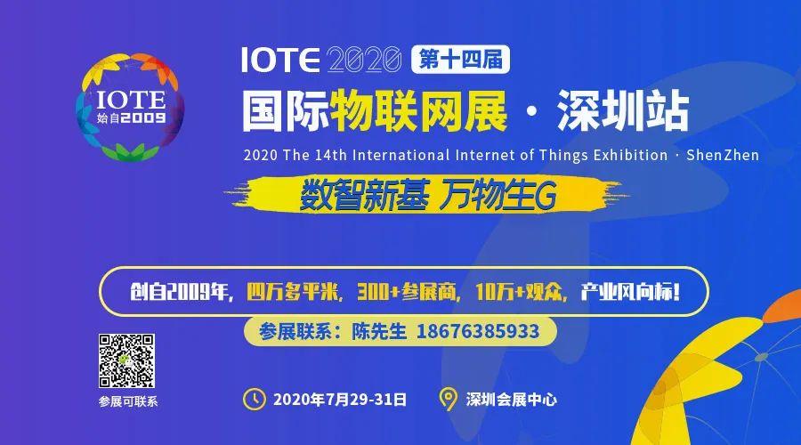 IOTE 2020第十四届国际物联网博览会·深圳站