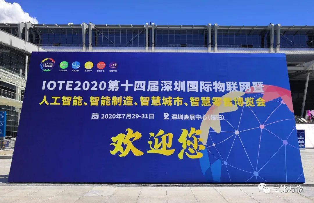 IOTE2020国际物联网展,你来了吗?