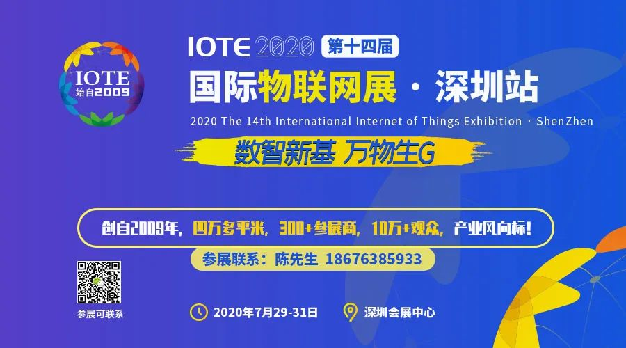物联网助力新基建,2020中国物联网CEO千人大会盛大举行