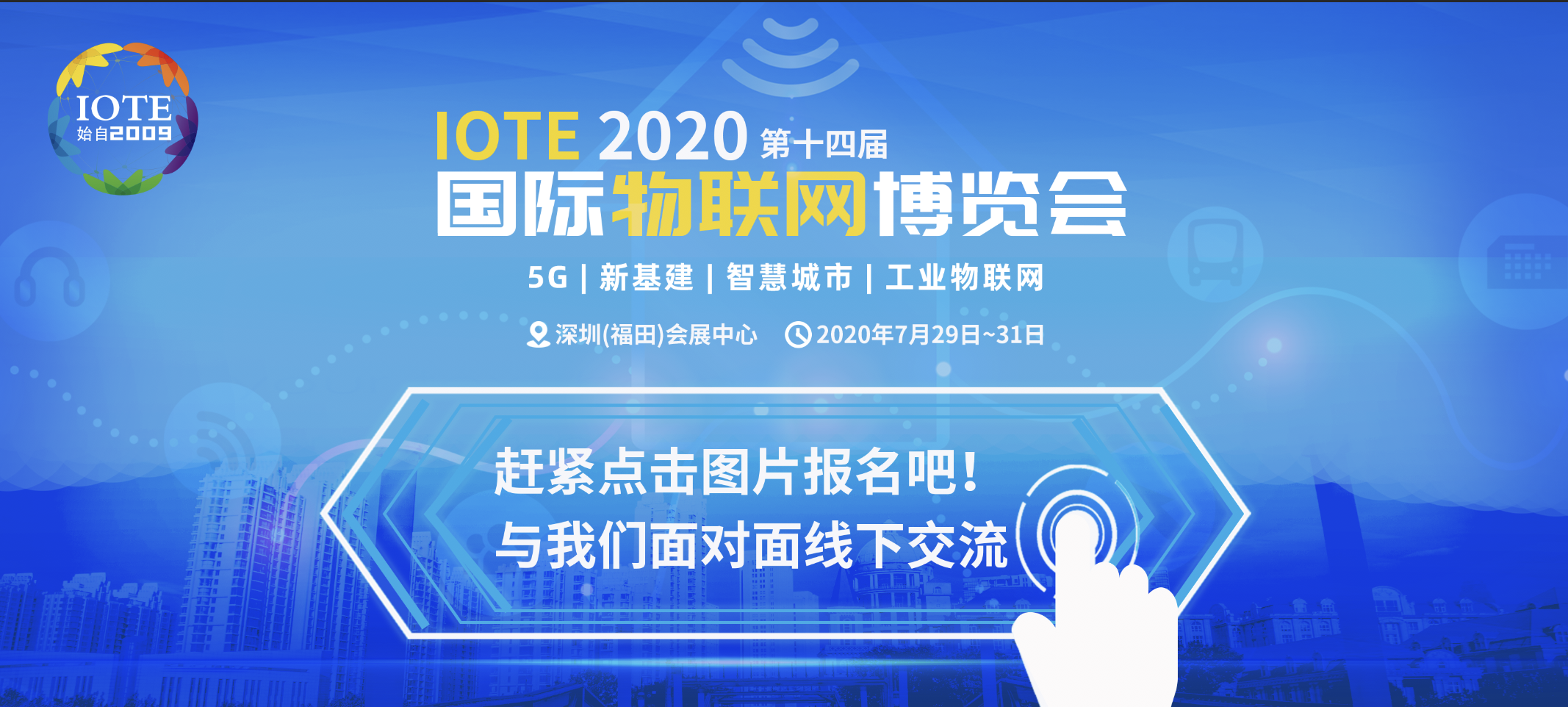 智慧化系统解决方案提供商,艾赛克即将亮相IOTE 2020深圳国际物联网展