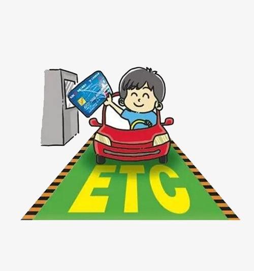 ETC和RFID技术真正实现一路畅通