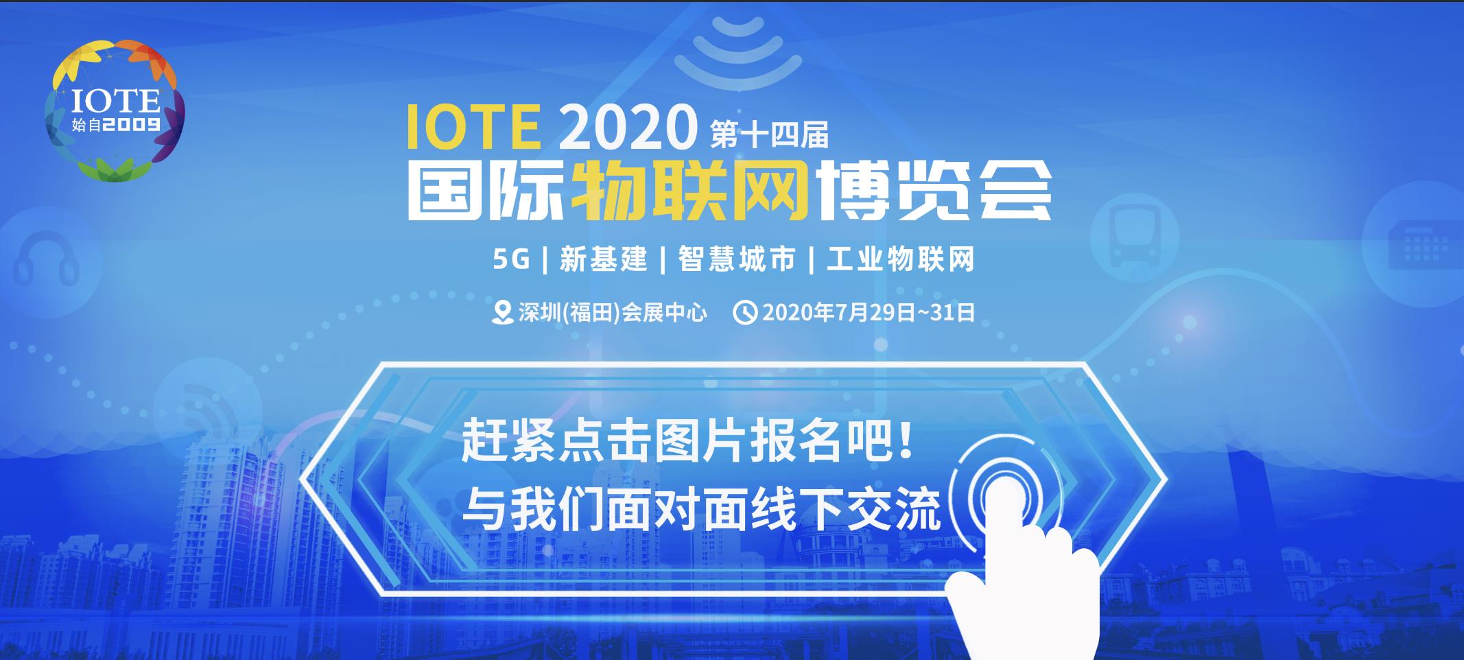 德传技术将携多款吸睛产品精彩亮相IOTE2020 深圳国际物联网展