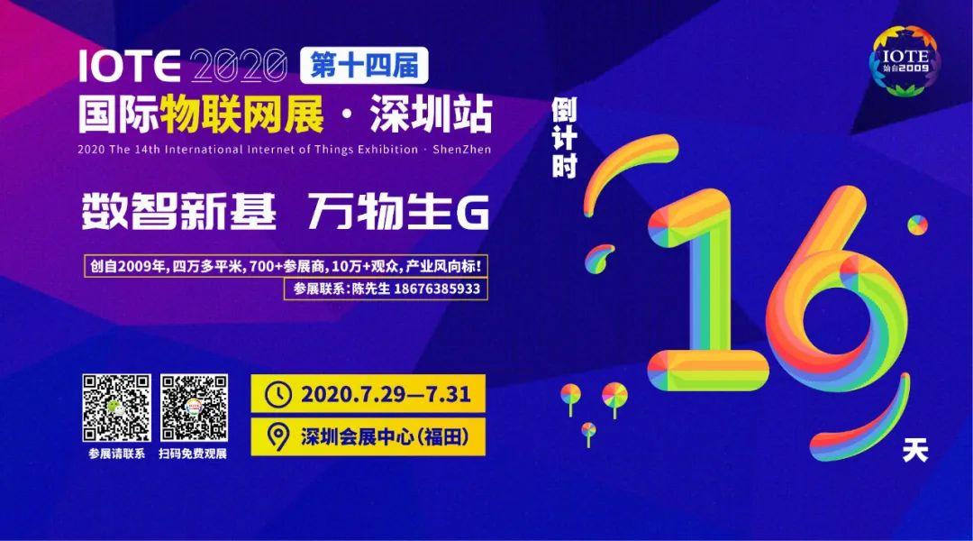 【IOTE 深圳秀】联网找有人,有人物联网即将盛大亮相IOTE2020深圳国际物联网展