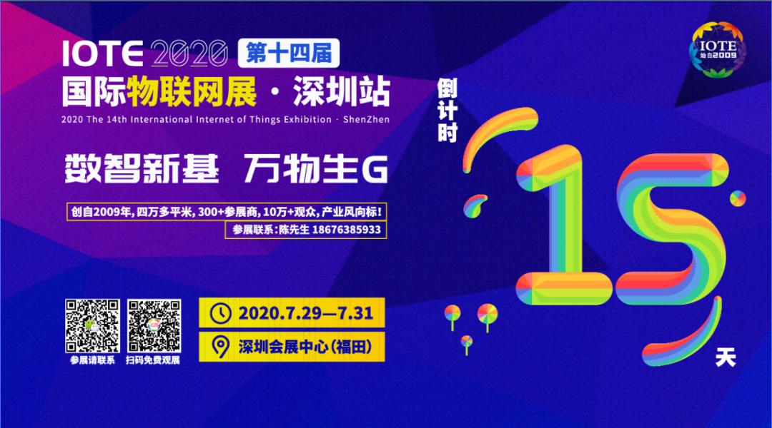【IOTE 深圳秀】一家專注于智能電子標簽產品研發生產的高科技型企業,中科至遠將精彩亮相IOTE2020深圳國際物聯網展