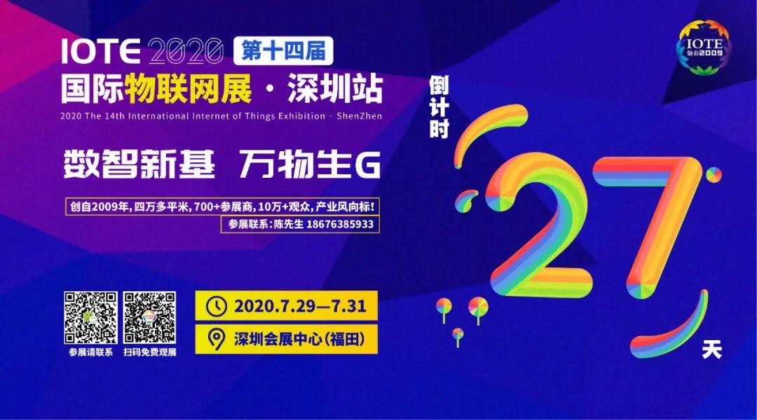 【IOTE深圳秀】星纵物联专注于物联网领域,致力于研发5G与LoRaWAN产品和解决方案,即将亮相IOTE2020深圳物联网展