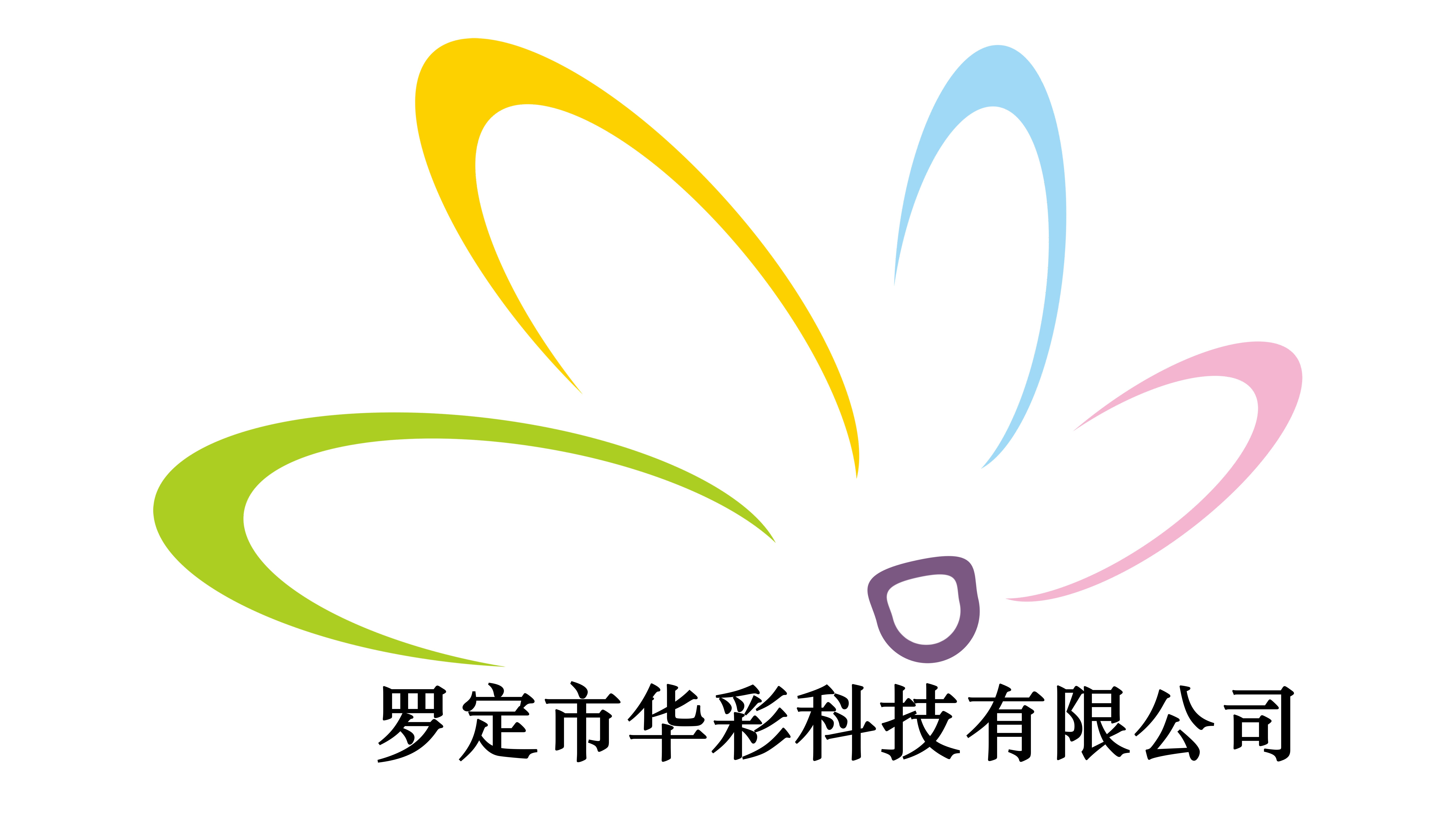 制卡材料專業供應商,華彩科技即將精彩亮相IOTE2020深圳國際物聯網展