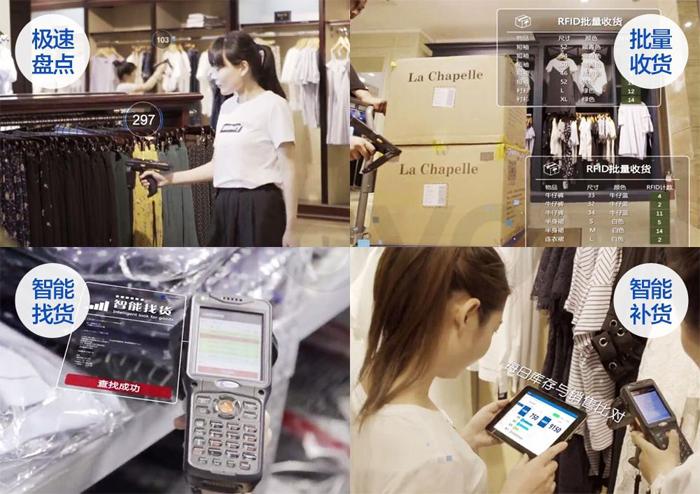RFID手持终端对门店管控意义重大