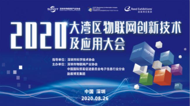 """深圳市物联网产业协会成功举办 """"2020大湾区物联网创新技术及应用大会"""""""