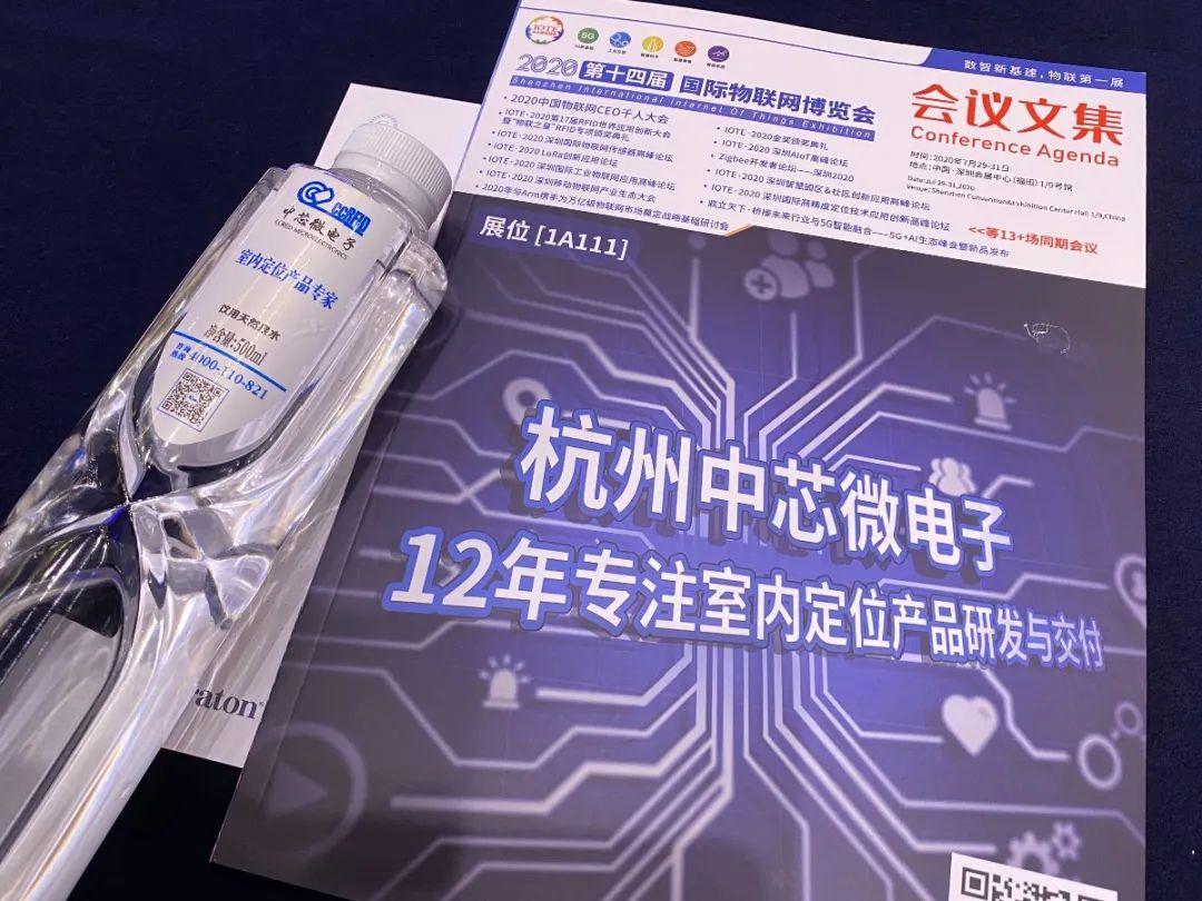 """杭州中芯微2020深圳国际物联网的""""人气之旅"""""""