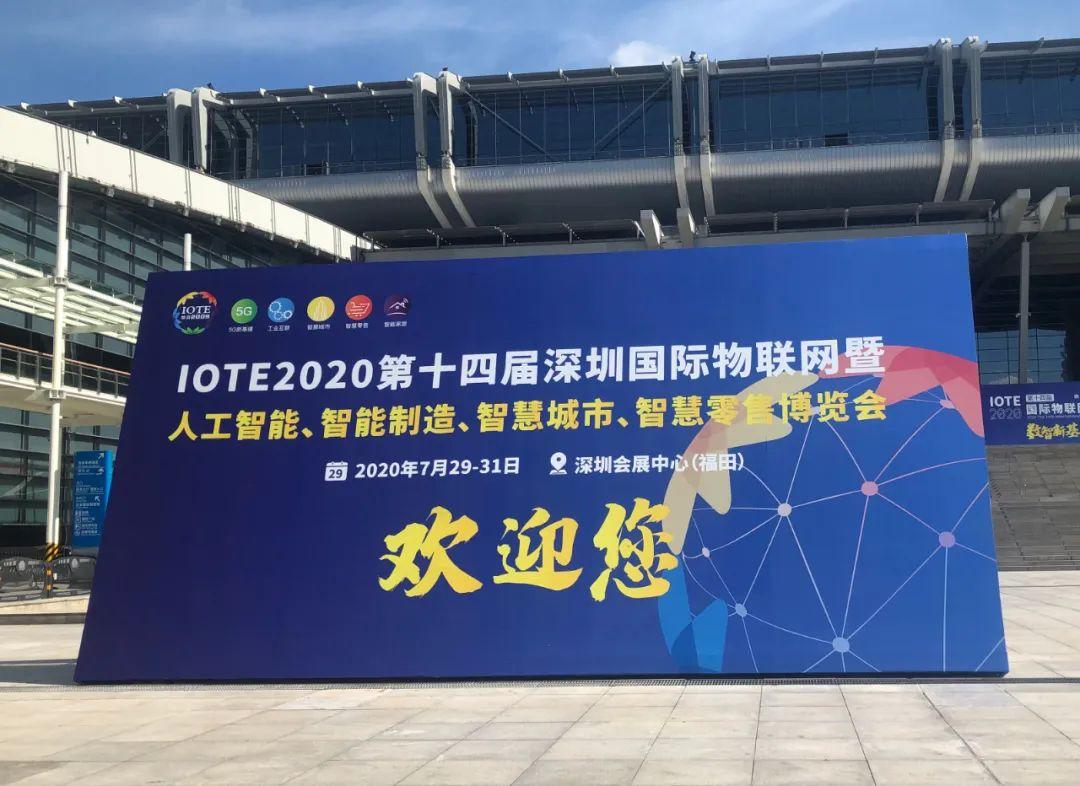 勤业物联精彩亮相第十四届国际物联网展,明年再见!