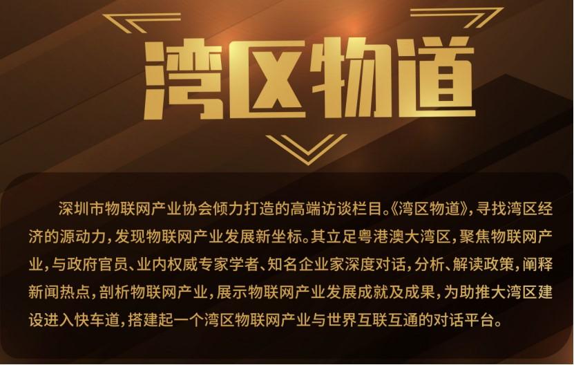 工作总结 | 深圳市物联网产业协会7月工作回顾