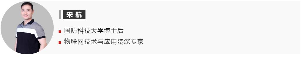 深圳市物联网产业协会学术专家宋航:未来物联网全部潜力的释放需要倚仗技术和人文的双重安全保障