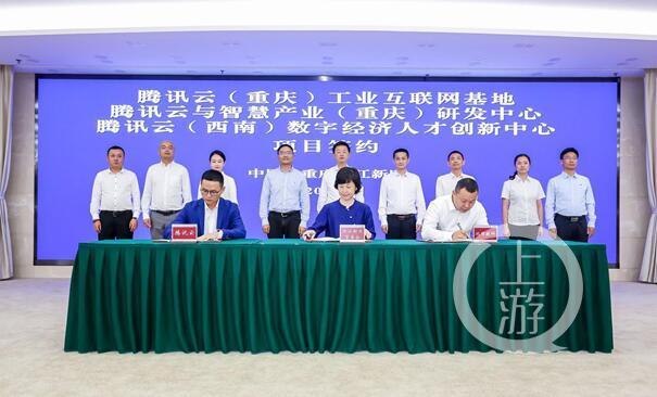 """重庆两江新区与腾讯签约,打造工业互联网""""一基地两中心"""""""
