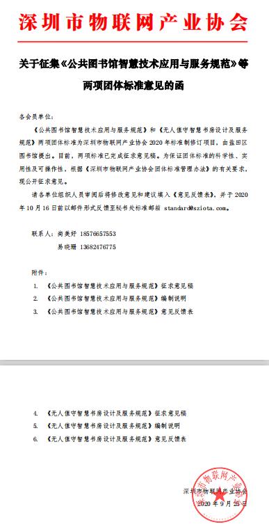 关于征集《公共图书馆智慧技术应用与服务规范》等两项团体标准意见的函